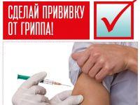 Подробнее: 07.10.2021 О старте прививочной кампании против гриппа